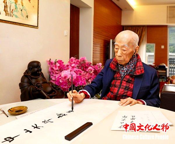 缅怀饶宗颐:一代国学大师与中大新华的不解之缘
