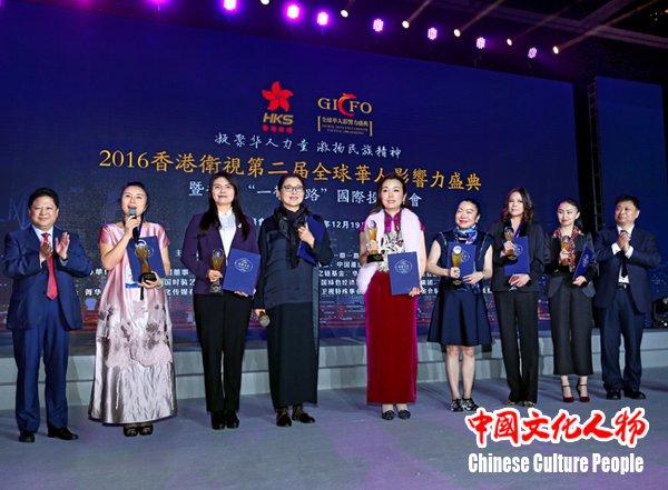 周凡获全球华人影响力盛典杰出华人女性典范奖