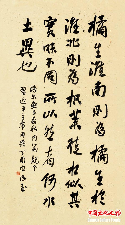 中国书协百名理事书写文化经典打造中国智慧碑林翰墨街