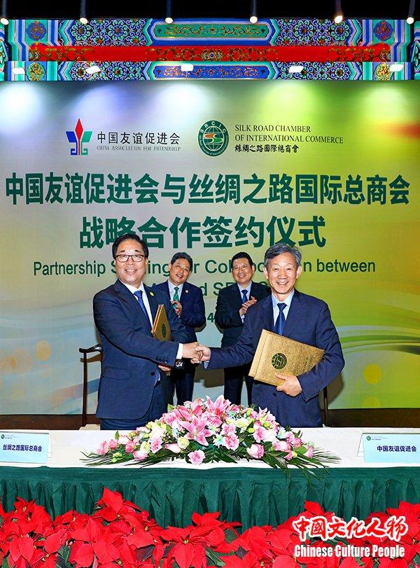 丝绸之路国际总商会与中国友谊促进会战略合作