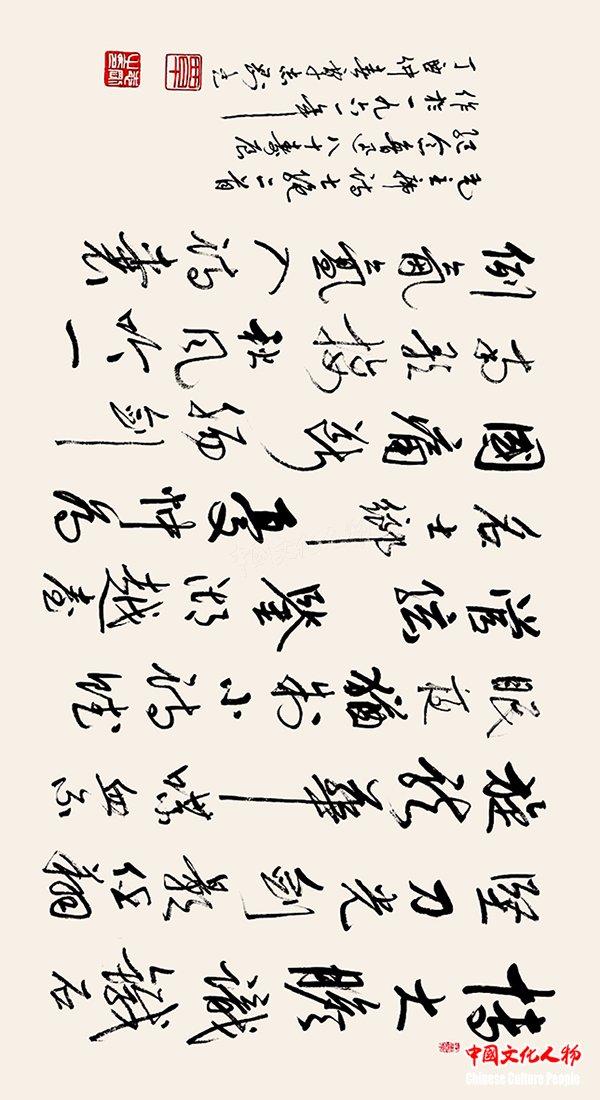 激扬文字―纪念毛泽东诞辰125周年覃志刚书毛主席诗词书法展将在京举行